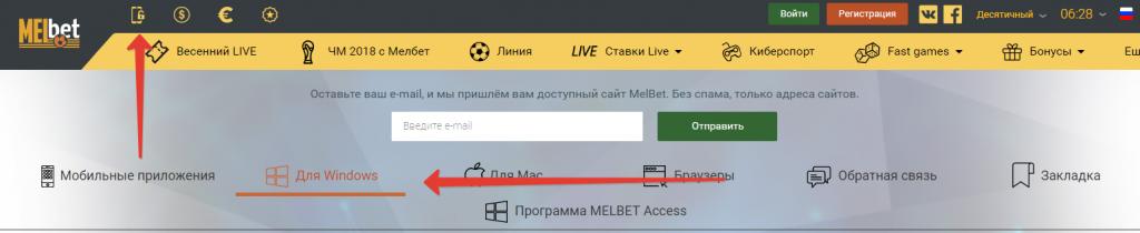 где найти ссылку на приложение пк мелбет