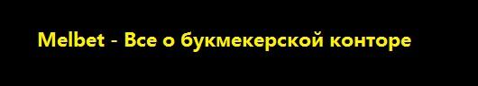 Melbet букмекерская контора