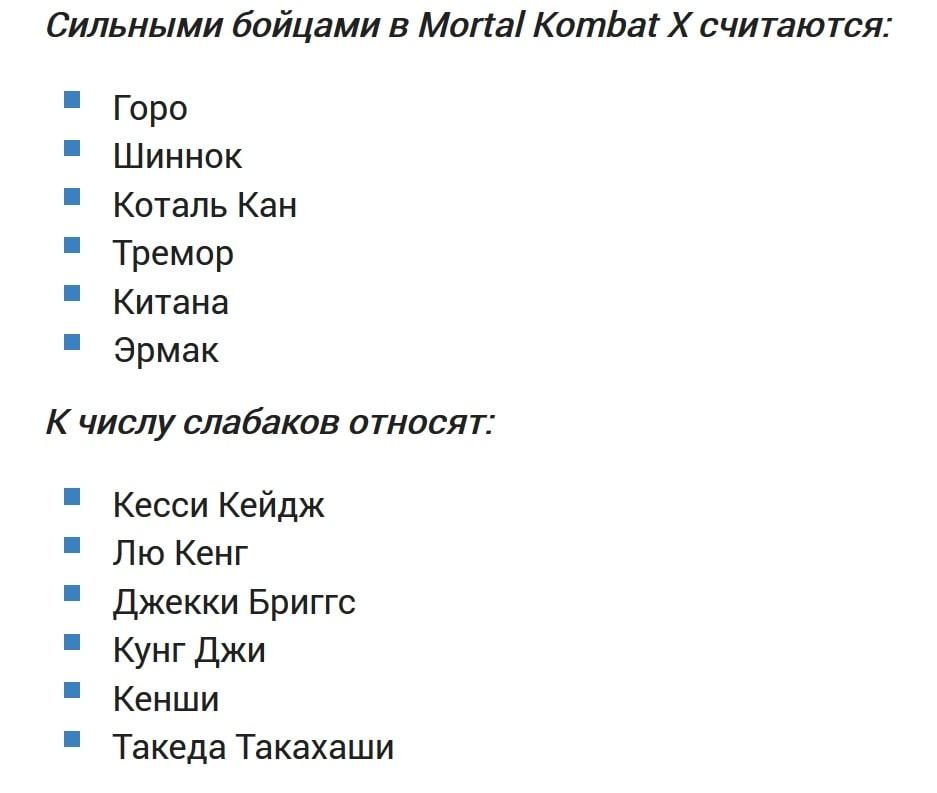 сильные и слабые бойцы в Mortal Kombat X