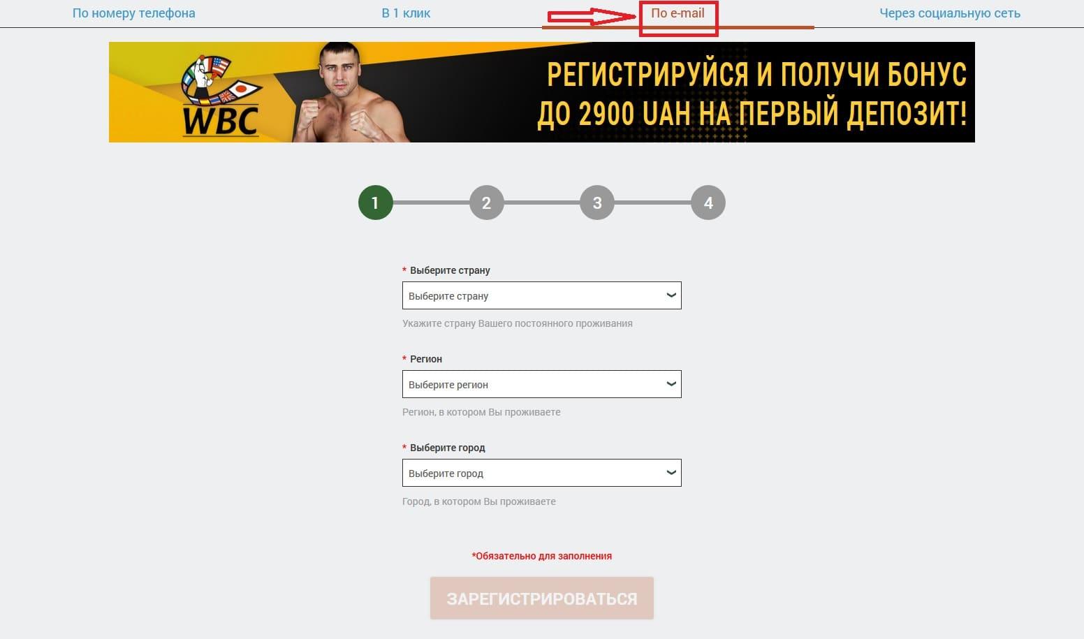 регистрация по e-mail