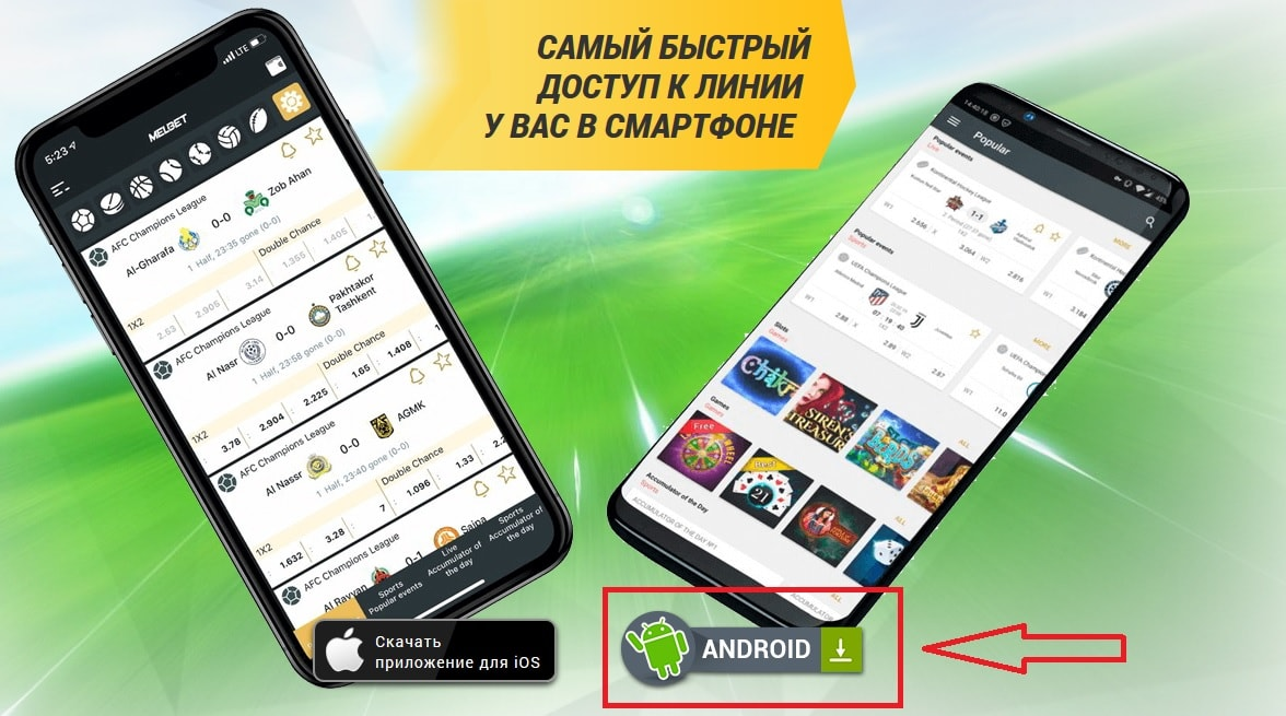 скачать приложение Андроид