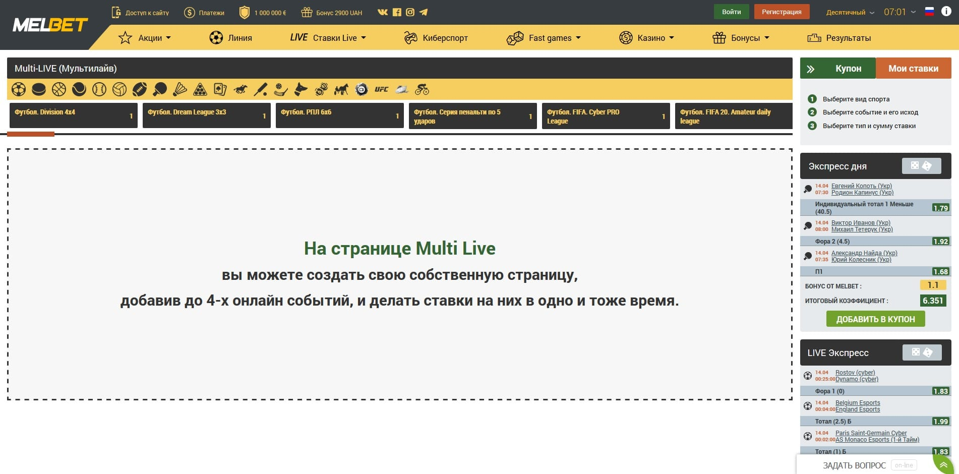 режим ставок Multi Live