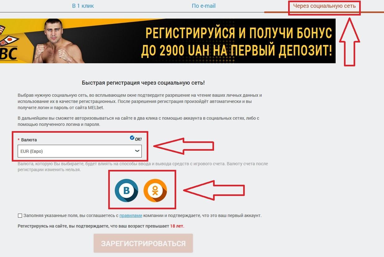 регистрация Melbet через социальную сеть
