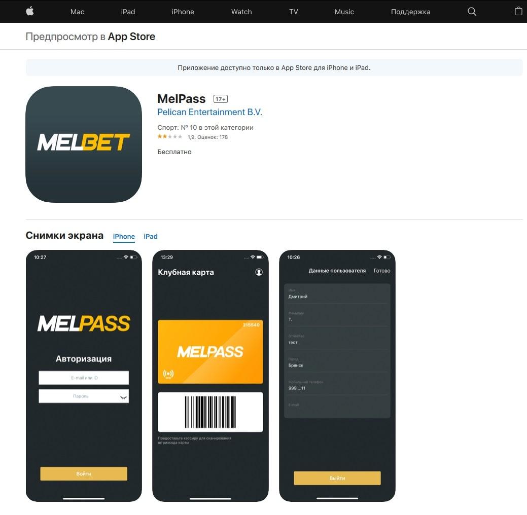 скачиваем приложение Мелбет на iOS