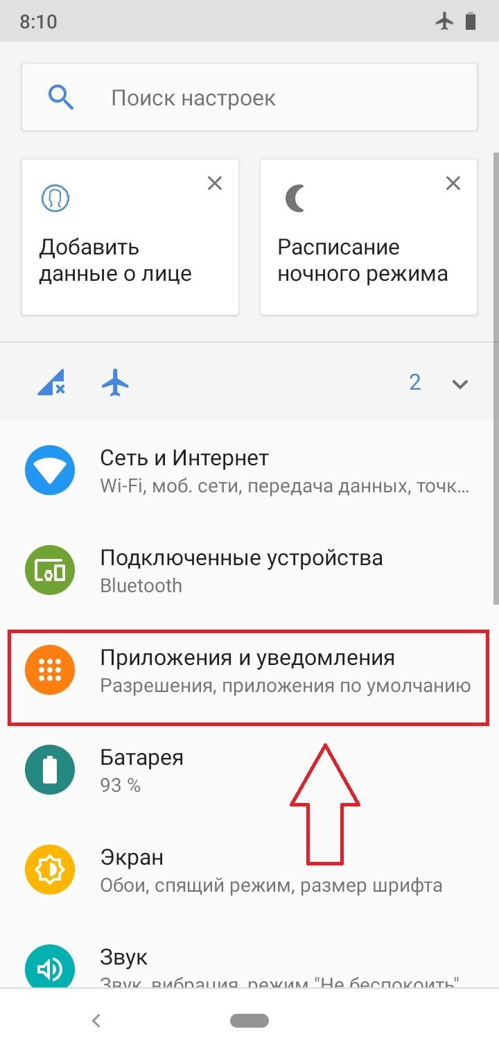 меню приложения и уведомления