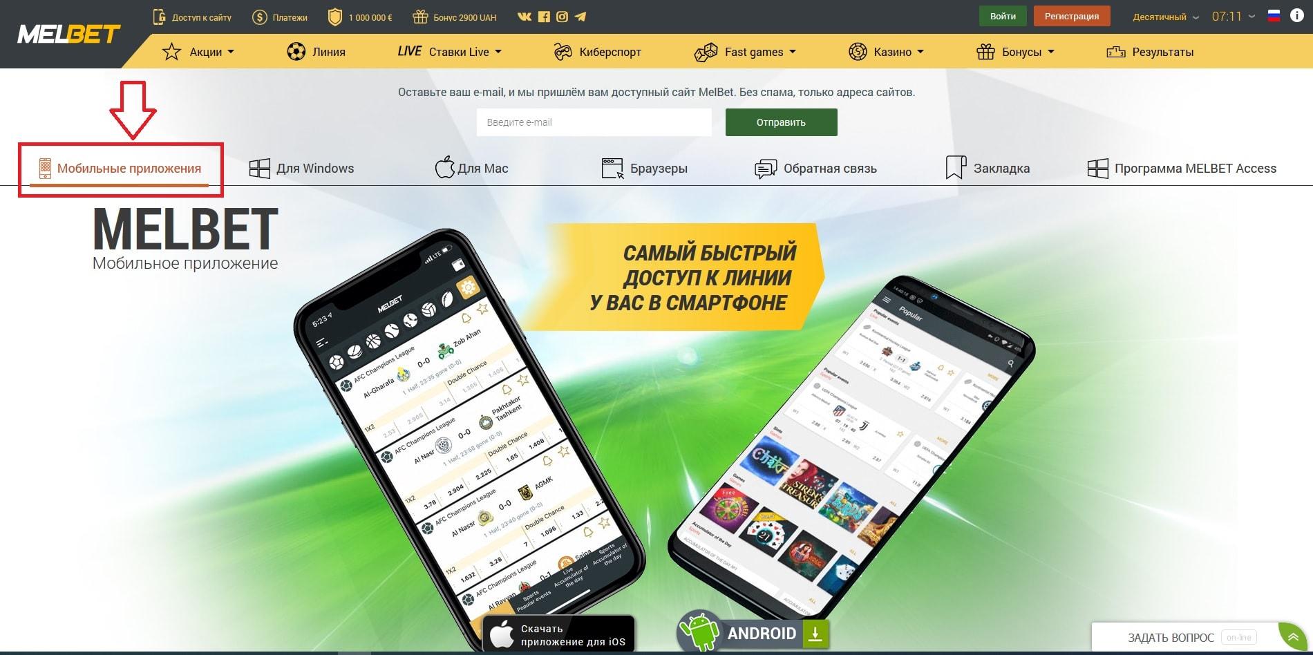 мобильные приложения на официальном сайте