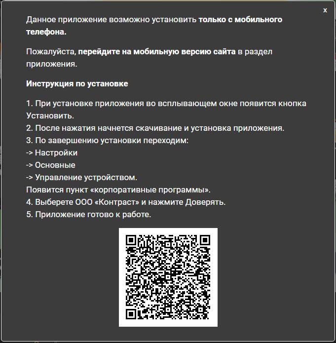 Мелбет на Айфон с QR кода