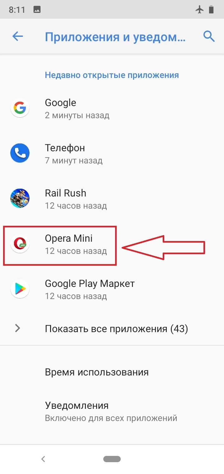 программа Opera Mini