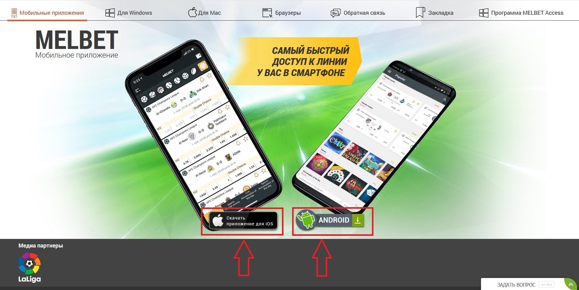 Приложения Андроид или iOS для ставок на спорт