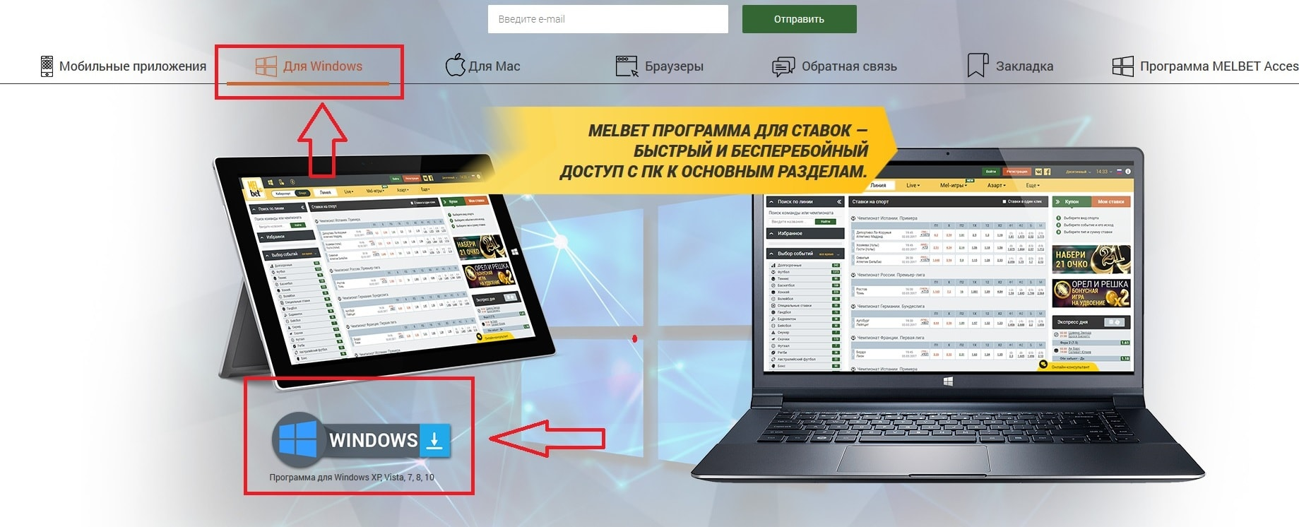 приложение для Windows