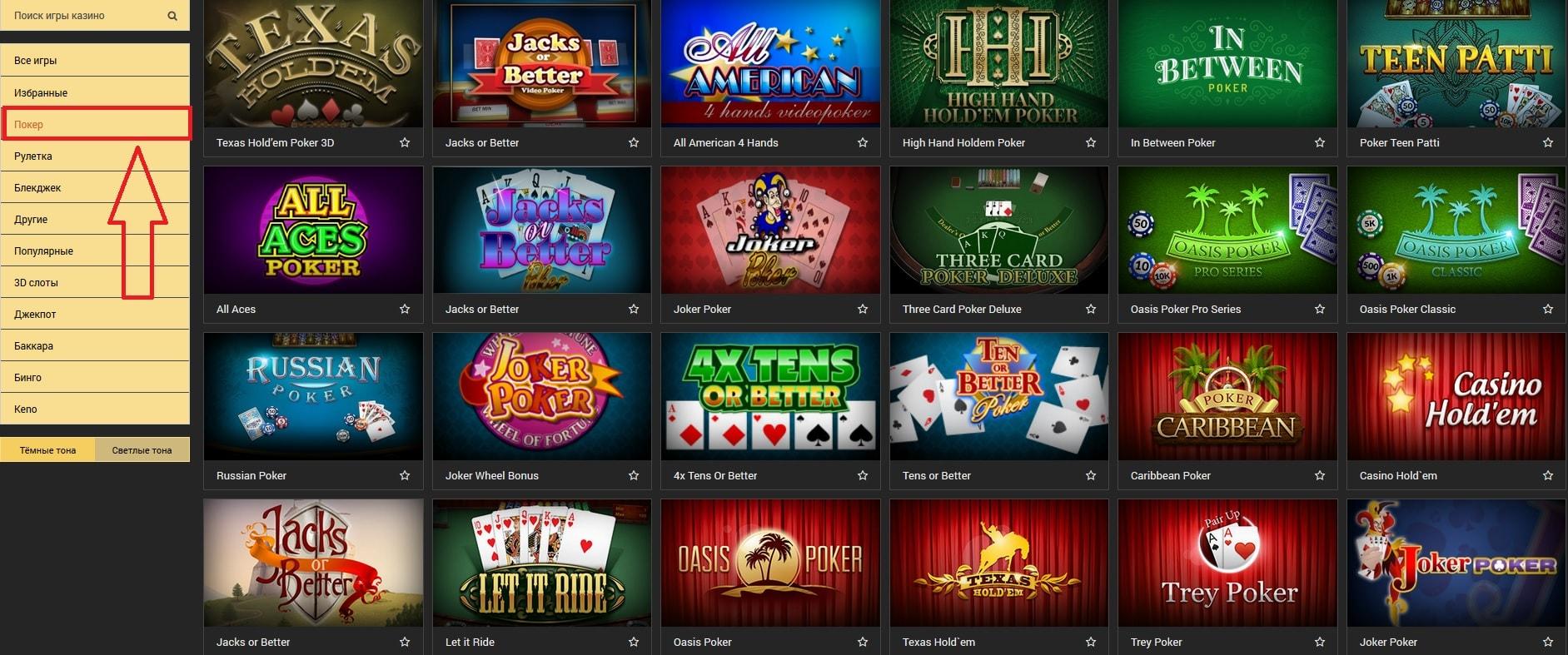 виды покера в Мелбет
