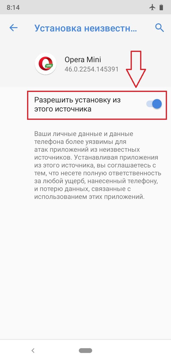 разрешение установки приложения из Opera Mini